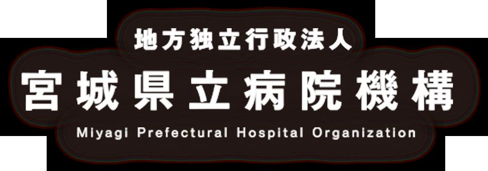 地方独立行政法人 宮城県立病院機構