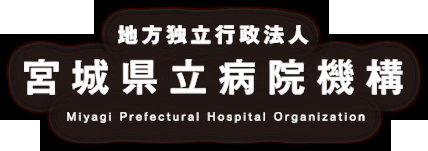 地方独立行政法人 宮城県立病院機構(SP)