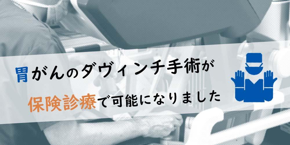 胃がんのダヴィンチ手術が保険診療で可能になりました