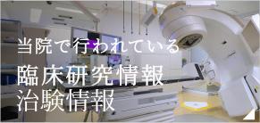 臨床研究情報、治験情報