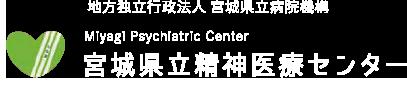 地方独立行政法人 宮城県立病院機構 宮城県立精神医療センター